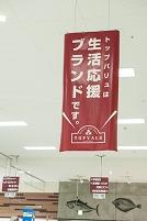 スーパー - プライベートブランドの広告