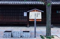 京都府 本因坊発祥の地