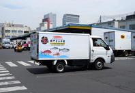 働く車 鮮魚を運ぶ車