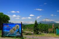 北海道 喜茂別町 中山峠より羊蹄山