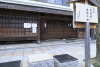 京都府 囲碁「本因坊」発祥の地