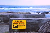 津波に注意 掲示板