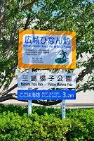 浜松市 広域避難地の標識