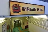 東京都 青梅駅 昭和の街