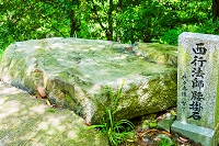香川県 四国八十八箇所(第七十三番) 出釈迦寺 西行法師腰掛石