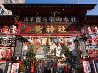 東京都 浅草 鷲神社