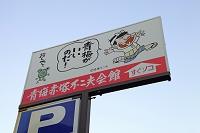 東京都 青梅市 青梅赤塚不二夫会館の案内板