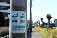 津波避難 標識