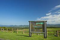 北海道 秋晴れの900草原