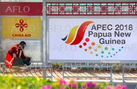 APEC2018 パプアニューギニアで開催