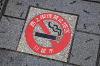 埼玉県 路上喫煙禁止地区の表示