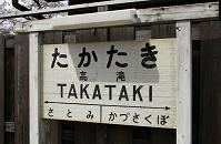 千葉県 小湊鉄道高滝駅の駅名標