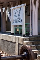 旧輪島駅 シベリア表記の駅名標