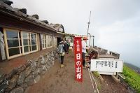 山梨県 富士山七合目の山小屋