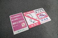 東京都杉並区 路上禁煙地区・自転車放置禁止区域