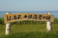 松浦武一郎宿営の地看板