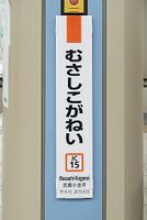 JR中央線 武蔵小金井駅 駅名標