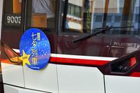 大阪府 北大阪急行電鉄 9000形普通電車(北急七夕列車2016)