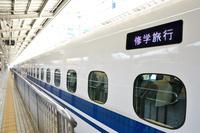 修学旅行専用列車 東海道新幹線 電車