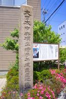 兵庫県 明石市 子午線通過地の標柱