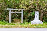 沖縄県 乾震堂