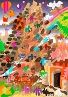 マリ 伝説の都市トンブクトゥ