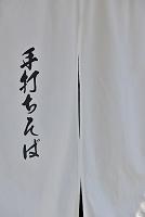三重県 暖簾