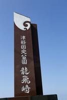 青森県 龍飛崎