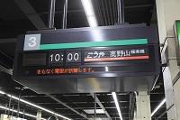 大阪府 南海難波駅 特急こうや号の案内板