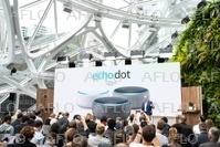 米アマゾン、AIスピーカー「エコー」の新製品など発表