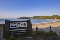 静岡県 南伊豆 弓ヶ浜
