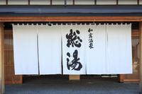 石川県 七尾市 和倉町 和倉温泉 のれん