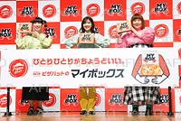 ピザハット新商品「MY BOX」発売記念イベント