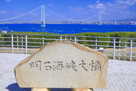 兵庫県 明石海峡大橋 淡路島から明石市街