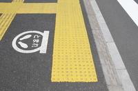 東京都 江東区 道路のバリアフリー化
