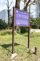 伊達政宗終焉の地 日比谷公園 千代田区 東京都
