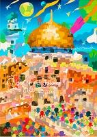 世界遺産アート イスラエル エルサレムの旧市街とその城壁群