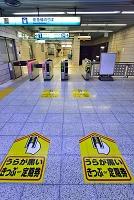 京浜急行 天空橋駅