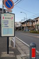 神奈川県 旧東海道案内板