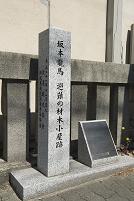 京都府 坂本龍馬避難の材木屋跡