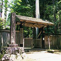 福井県 旧玄成院入り口