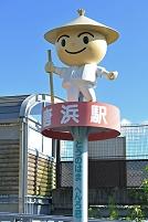 高知県 土佐くろしお鉄道 唐浜駅のマスコット・とうのはまへん...