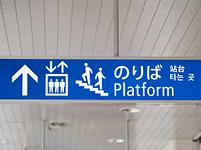 ゆりかもめ 東京ビックサイト駅