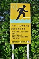 熊本県 球磨川 「サイレンが鳴ったら川からあがろう」 増水時の...