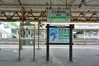 北海道 函館本線 倶知安駅