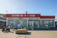 北海道 焼尻島 フェリーターミナル待合室
