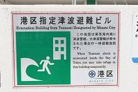 東京都 港区 津波避難の看板