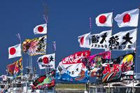 北海道 宗谷漁港の漁船と大漁旗