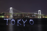 東京都 レインボーブリッジと懐中電灯で描いた文字