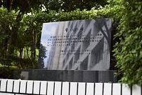 厚生労働省 誓いの碑